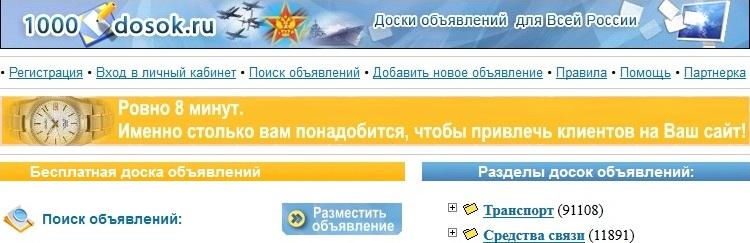 Доска объявлений с фото. Все регионы: Россия, Украина, Белоруссия. Сайт бесплатных объявлений 1000dosok.ru